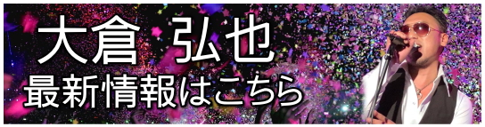 J-Blood☆大倉弘也☆最新情報