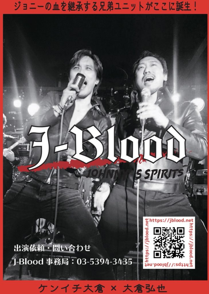 J-Bloodライブ・イベント出演依頼