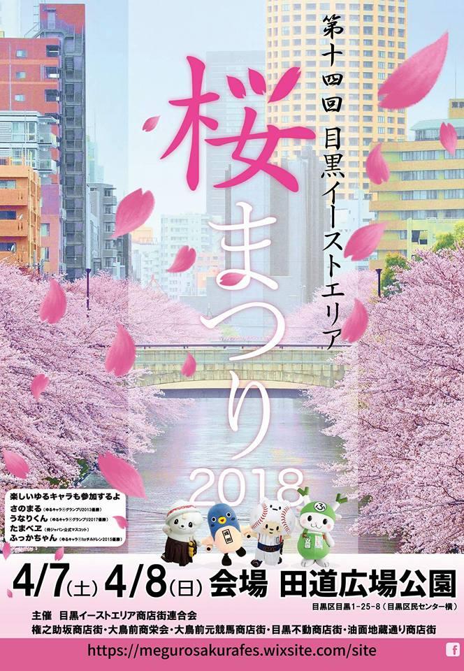 J-BLOODが目黒の桜まつりに初登場!