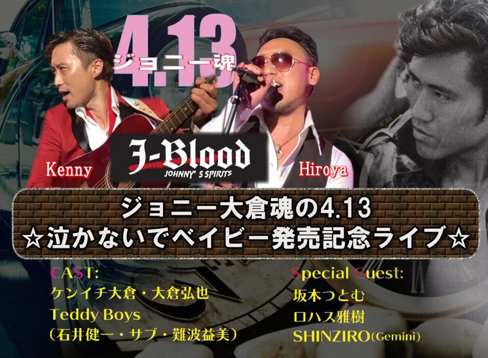 2018.ジョニー大倉魂の4.13