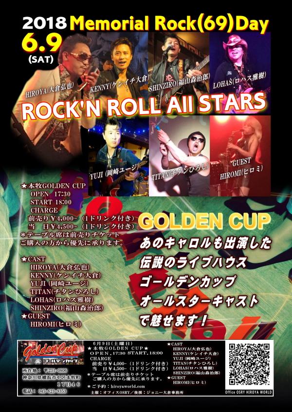 メモリアルRock(6.9)Day!