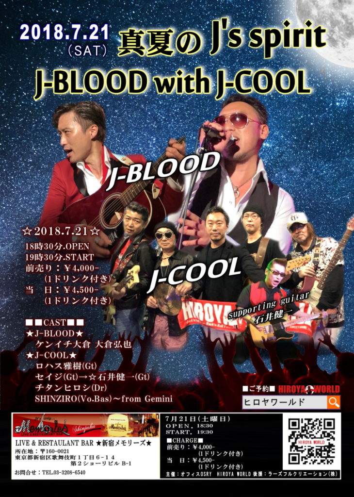 2018.7.21.J-BLOOD with J- COOL