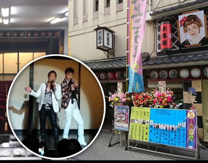 J-BLOOD「浅草木馬亭」歌のゲスト