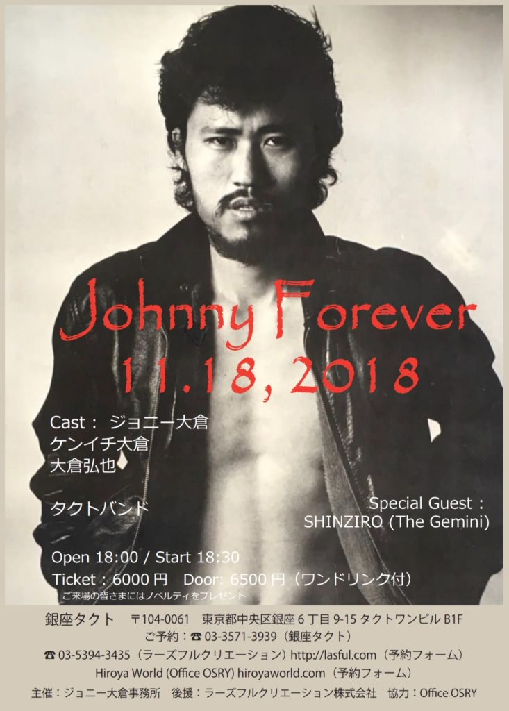 Johnny Forever☆11.18, 2018