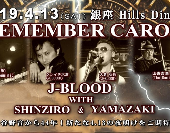2019.4.13☆REMEMBER CAROL