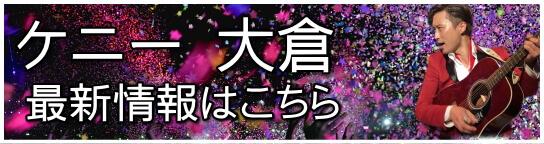 ケニー大倉☆最新情報