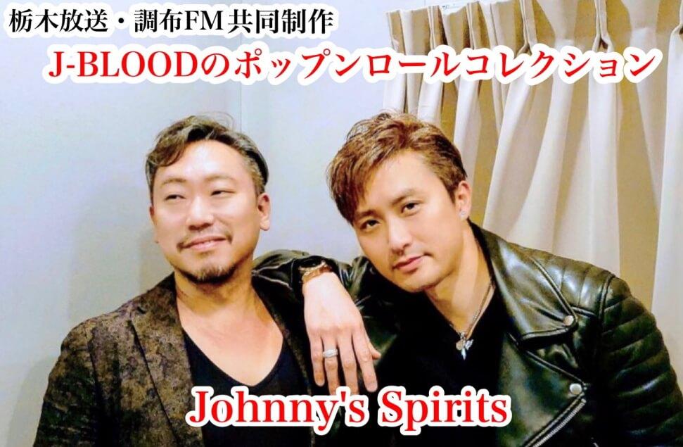 J-Blood ポップンロールコレクション